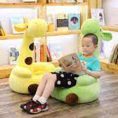 (交換禮物)可愛長頸鹿小鹿公仔卡通坐墊坐椅毛絨玩具兒童懶人小沙發創意禮物XW