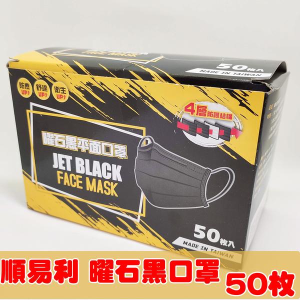 順易利 曜石黑平面口罩 (四層) (50入/盒) MIT台灣製造   OS小舖