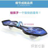 滑板車 兒童滑板車初學者小孩二兩輪扭扭車閃光輪 怦然心動