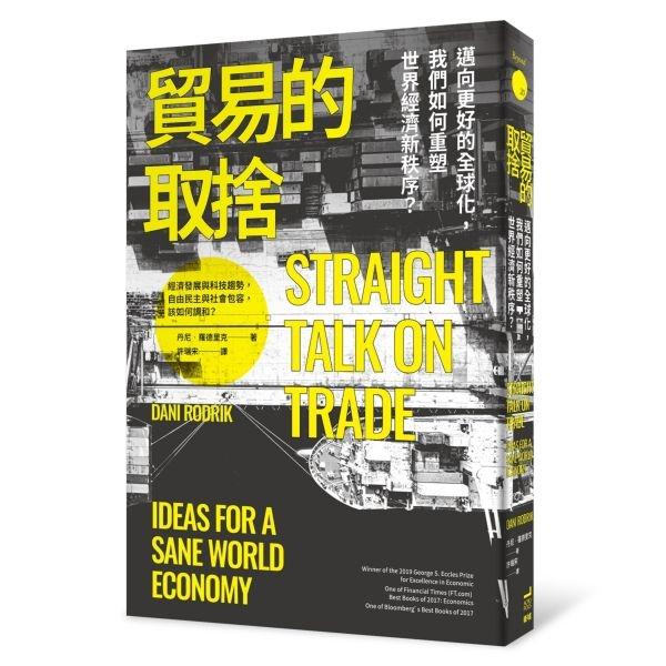 貿易的取捨:邁向更好的全球化, 我們如何重塑世界經濟新秩序?【城邦讀書花園】