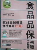 【書寶二手書T2/進修考試_ZBR】食品品保概論-金榜寶典(初版)_黃賢齊