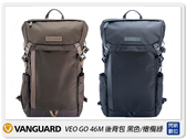 Vanguard VEO GO46M 後背包 相機包 攝影包 背包 黑色/橄欖綠(46M,公司貨)