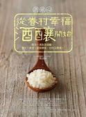 酒娘心:從眷村幸福酒釀開始──每天一湯匙甜酒釀,養生、美容、調整體質,好吃又簡單..