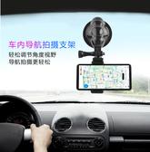 攝影穩定器-車載萬向吸盤配件手機導航支架汽車強力車內外支架  【快速出貨】