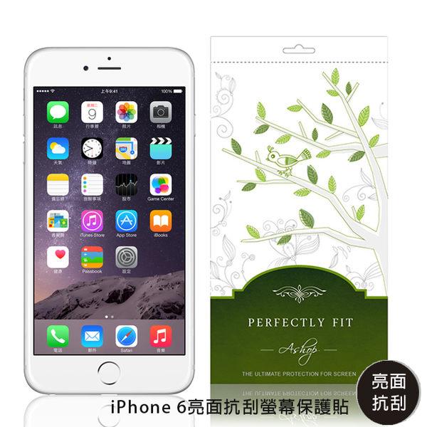 【A Shop】Real Stuff 亮面抗刮 iPhone6S/6 保護貼(正)-ASP002-AA-I6