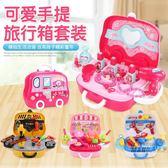 (百貨週年慶)過家家玩具 兒童過家家玩具化妝廚具廚房工程工具醫生醫藥箱旅行箱手提箱