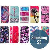 SAMSUNG 三星 S5 小羊皮彩繪皮套 插卡 支架 側翻皮套 錢包套 手機套 殼 保護套 配件