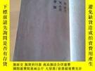 二手書博民逛書店罕見物理哲學Y337121 普朗克 著 王光煦 蔡賓牟 譯 商務印書館 出版1938
