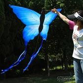 風箏 蝴蝶風箏 藍蝴蝶風箏  設計新穎漂亮 容易飛 YXS 【全館免運】