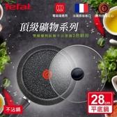 法國特福Tefal 頂級礦物系列28CM不沾平底鍋+玻璃蓋