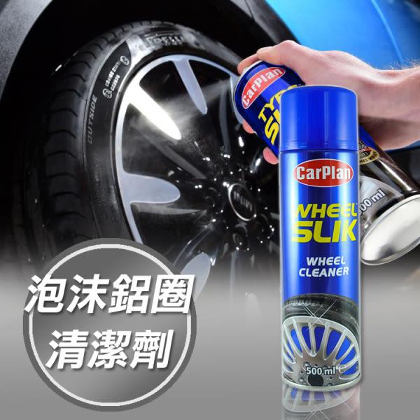 CarPlan卡派爾強效泡沫鋁圈清潔劑【WSL500】