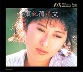 【停看聽音響唱片】【CD】葉倩文:祝福