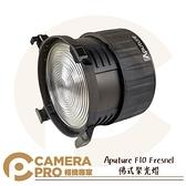 ◎相機專家◎ Aputure F10 Fresnel 佛式聚光燈 保榮 變焦聚光鏡 適 LS-600D PRO 公司貨