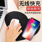 iPhoneX無線充電器通用蘋果8plus 安卓小米華為三星s8手機快充QI