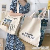 日韓新款帆布包包女側背手提布袋簡約大容量包橫款全棉印花環保袋 全館鉅惠