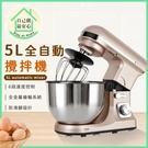 和麵機 【台灣現貨】5L 和麵機 攪拌機 攪麺器 打蛋機 打蛋器 臺式打蛋器 奶蓋攪拌商用