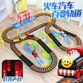 兒童小火車玩具軌道車男孩益智多功能智力動腦電動汽車男童3-6歲5 免運快出