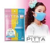 《全新升級 抗菌加工》PITTA 新升級高密合可水洗口罩(一包3片入) 兒童SWEET  ◇iKIREI