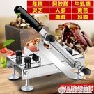 阿膠糕切片機家用手動切肉機牛扎糖切刀年糕中藥材靈芝瑪卡阿膠刀QM 向日葵