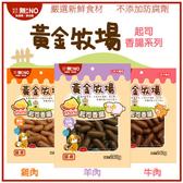 *WANG*【取付8包免運組】【日式黃金牧場起司香腸】-牛肉&雞肉&羊肉220克/特價145元