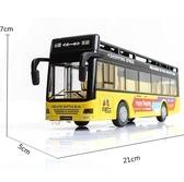 模型車 兒童公交車玩具車公共汽車雙層巴士玩具仿真合金車模型男孩大巴車【快速出貨八折鉅惠】