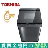 TOSHIBA東芝17KG鍍膜變頻奈米泡泡洗衣機AW-DMUH17WAG含配送+安裝【愛買】