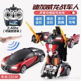 遙控變形車感應變形汽車金剛無線遙控車機器人充電動男孩兒童玩具 NMS漾美眉韓衣