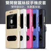 來電顯 三星 Galaxy Note8 手機皮套 雙開窗 磁釦 支架 手機殼 免翻蓋接聽  保護套 保護殼