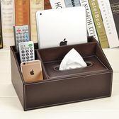 皮革多功能面巾盒茶几桌面遙控器收納盒餐巾抽紙盒創意歐式客廳 【開學季巨惠】