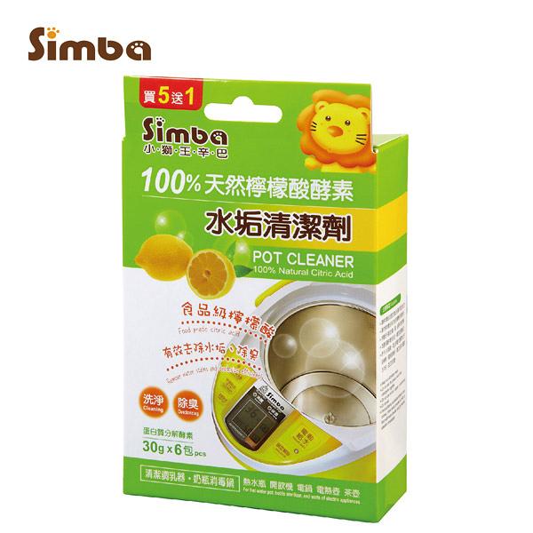 小獅王辛巴 水垢清潔劑30g*6包入【德芳保健藥妝】