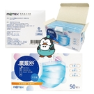 台製 摩戴舒醫用口罩(未滅菌)50片/盒 (成人藍色)