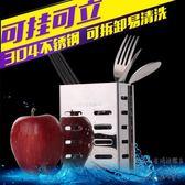 304不銹鋼筷子籠筷家用壁掛瀝水創意廚房置物架SQ4662『科炫3C』