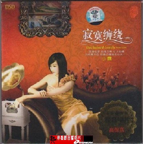 【停看聽音響唱片】【CD】小露 - 寂寞纏繞