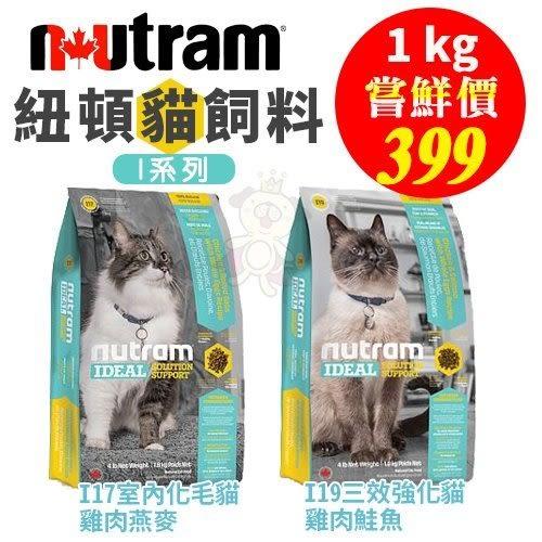 *KING WANG*【嘗鮮價399元】紐頓nutram 貓飼料《I17雞肉燕麥│I19雞肉鮭魚》1kg 二款可任選