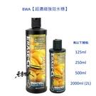 BWA【超濃縮強效水穩】【2L】水質穩定劑 水質處裡劑 W012 魚事職人