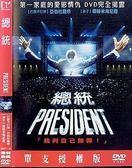 【百視達2手片】總統(DVD)