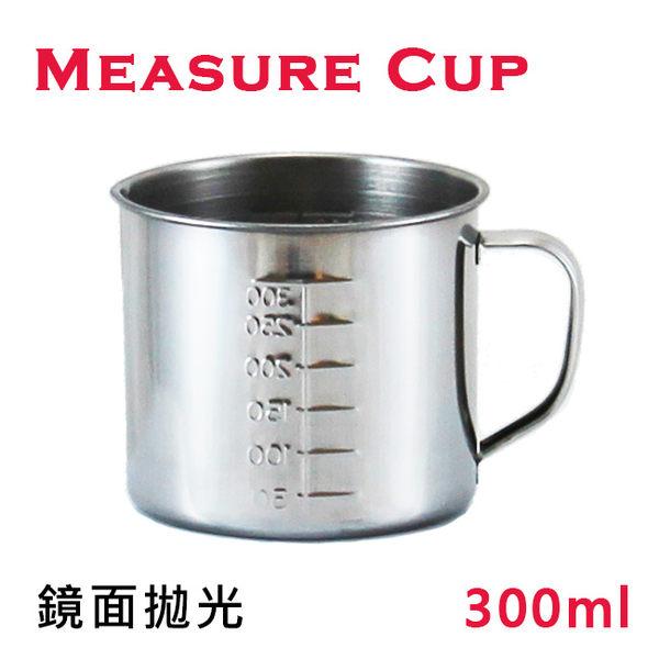 專業不鏽鋼刻度量杯300ml內外容量標示 計量器具 鋼杯/調味杯/醬料杯/烹調量杯/西點量杯/烘培量杯