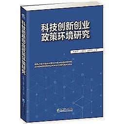 簡體書-十日到貨 R3Y【科技創新創業 政策環境研究】 9787516412848 企業管理出版社 作者:杜