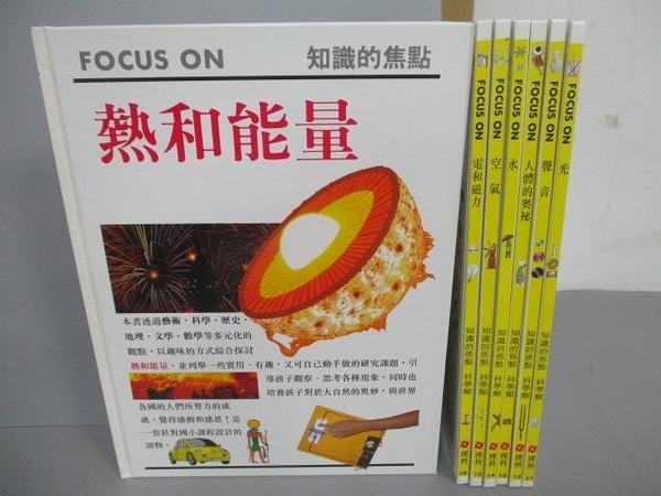 【書寶二手書T3/少年童書_FM2】Focus on-熱和能量_空氣_水_聲音等_共7本合售
