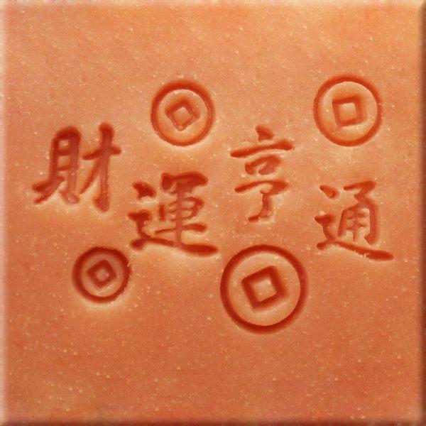 【香草工房】 風格皂章~F021 財運亨通