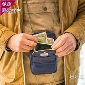護照套出國旅行護照包多功能證件袋機票夾收納包夾保護套斜挎包 【快速出貨】