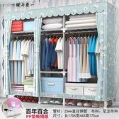 簡易衣柜布藝布衣柜鋼管加粗加固雙人簡約現代經濟型鋼架組裝衣櫥【櫻花本鋪】