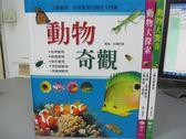 【書寶二手書T1/動植物_ZDN】最新動物百科圖鑑(全套三冊)_戴維.伯爾尼