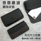 【手機腰掛皮套】LG G8S ThinQ 6.2吋 / G8X ThinQ 6.4吋 手機皮套 橫式皮套 腰掛皮套 保護殼 腰夾