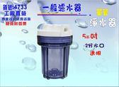 5 39 39 透明濾殼5 39 39 PP 綿濾心RO 濾水淨水器魚缸濾水電解水機水塔過濾貨號4733 ~巡航淨水~