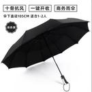 遮陽傘 自動雨傘男女折疊太陽傘加大加固晴雨兩用防紫外線加厚遮陽傘【快速出貨八折搶購】