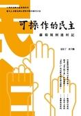 (二手書)可操作的民主:蘿蔔規則進村記