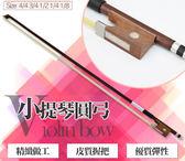 【小麥老師 樂器館】小提琴弓 圓弓 弓 提琴弓 小提琴 初階弓 4/4~1/8 V006