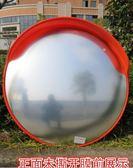 室外交通廣角鏡凸球面鏡轉角彎鏡