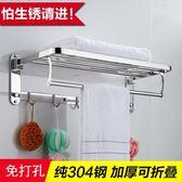 毛巾架不銹鋼304浴巾架衛生間浴室掛件置物架2層衛浴免打孔雙層T
